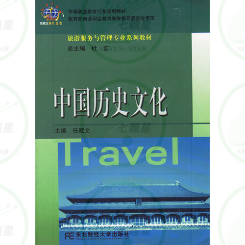 中等职业教育行业规划教材《中国历史文化》