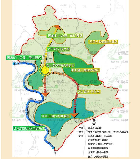 合山市旅游发展总体规划