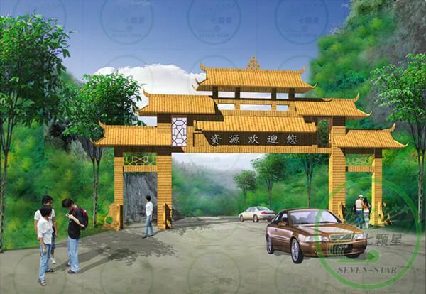 桂林市资源县竹子水全家福农家乐旅游区开发规划图片